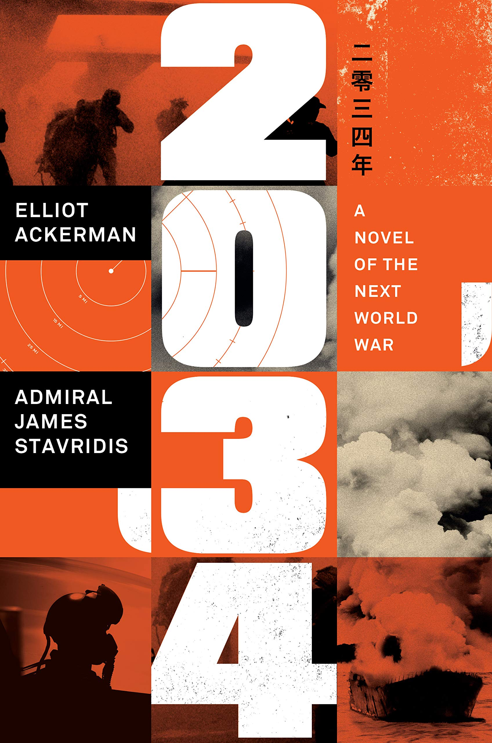 2034: A Novel of the Next World War by Elliot Ackerman and ADM Stavridis, (published on March 10, 2021)